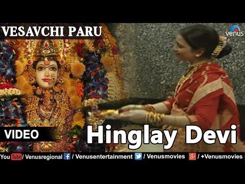 Hinglay Devi (Vesavchi Paru,Songs With Dialogue)