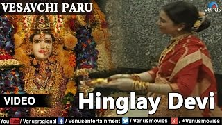 Hinglay Devi (Vesavchi Paru,Songs with Dialogue)