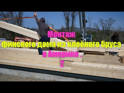 Монтаж финского дома из клеёного бруса в Америке . 2