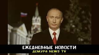Неужели Путин уходит в отставку?