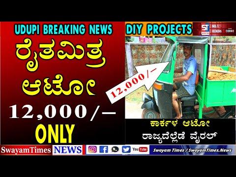 Udupi News Live Today   Home made auto rickshaw using waste scrape   Innovative cng auto rickshaw