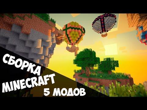 СБОРКА: Minecraft для слабых ПК 1.7.10