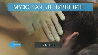 Мужской шугаринг видео обучение. Мужская депиляция живота и груди. Шугаринг шеи и лица. Особенности