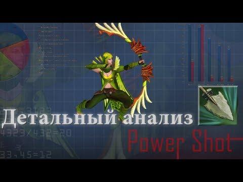 видео: dota 2 Детальный анализ #3 : power shot (windrunner)