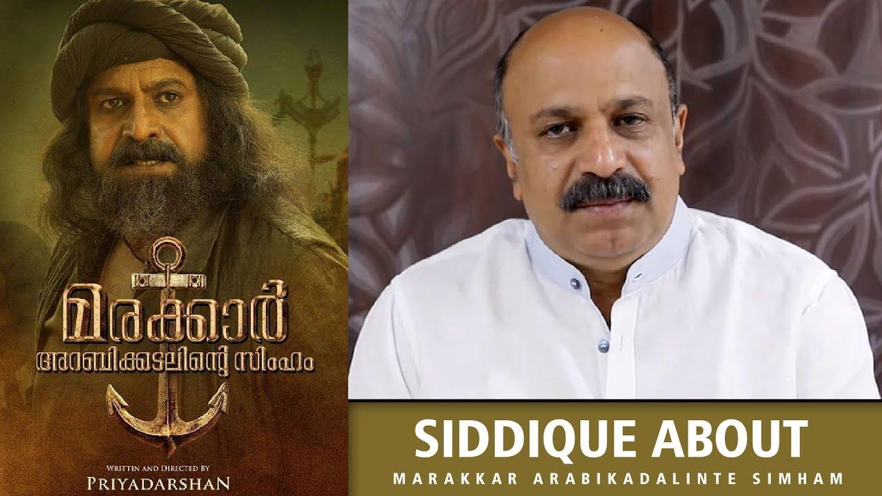 Siddique About Marakkar Arabikadalinte Simham   Mohanlal   Priyadarshan   Antony Perumbavoor