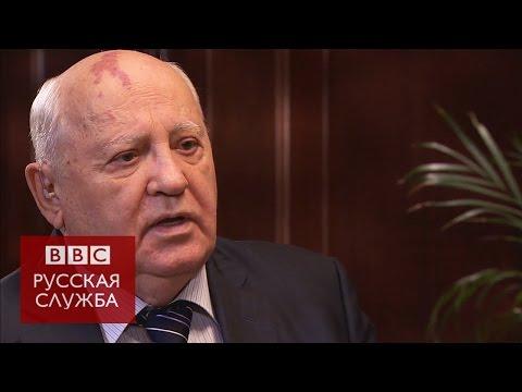 Горбачев: о Крыме