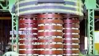 大同重電廠影片簡介繁體中文
