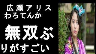 チャンネル登録お願い。 http://urx.mobi/I5hm わろてんかで演技派 女優...