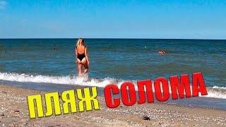 Ищем девушек на пляже Солома - Бердянская коса 2019