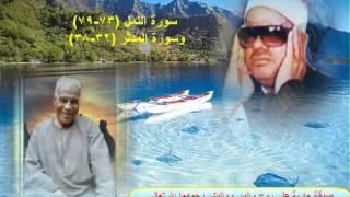الشيخ / عنتر سعيد مسلم $ سورة النمل (73-79) وسورة المدثر (32-38) تلاوة رااائعة جدااا