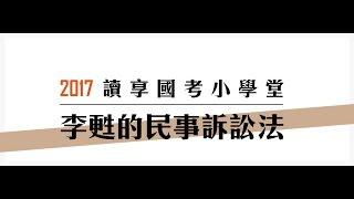 讀享國考小學堂 2017李甦的民事訴訟法第三堂---民事訴訟之主體論(共同訴訟)