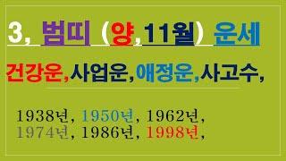 범띠,11월운세,건강운,사업운,금전운,사고수, 010/4258/8864