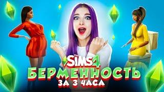КАК ЗАБЕРЕМЕНИТЬ за 3 ЧАСА?! ГЛАВНЫЙ ПРИЗ Второго Сезона ► ТОП МОДЕЛЬ в The Sims 4 СЕЗОН 2
