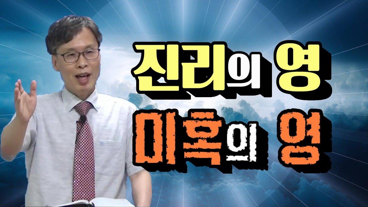"""""""진리의 영, 미혹의 영"""" 예맘제자공동체 정호준 목사"""