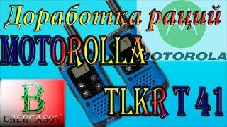 Доработка рация MOTOROLLA TLKR T41 Увеличиваем дальность.(Хочу поделиться своим способом по увеличение дальности связи и качеству звука на таких радио станциях..., 2017-01-31T18:02:06.000Z)