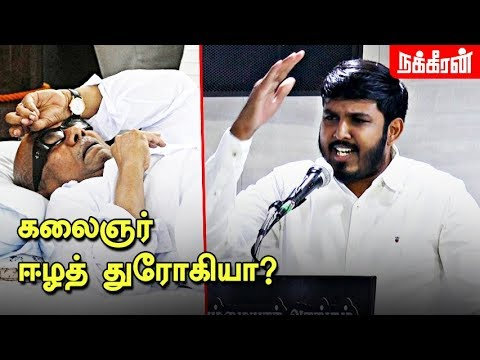 கலைஞர் ஈழத் துரோகியா? Aloor Shanavas furious speech   Kalaignar Karunanidhi   DMK   Eelam Issue