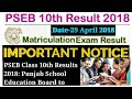 PSEB 2018 | 10th Class Result date | Punjab board 2018 result date 10th class |pseb 10th result 2018