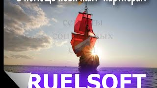 1. в помощь начинающему партнеру компании Ruelsoft Вступительная часть!