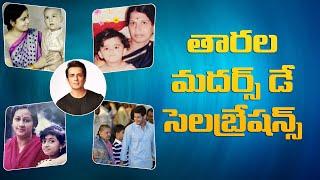 సినీ తారల మథర్స్ డే సెలెబ్రేషన్స్  Celebrities Mother`s Day Celebrations