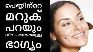 വിവാഹ ശേഷം ഭാഗ്യം ഉള്ള സ്ത്രീകൾ ഇവരാണ്||Health Tips Malayalam