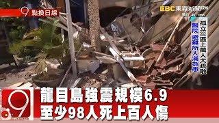 龍目島強震規模6.9 至少98人死上百人傷《9點換日線》2018.08.06