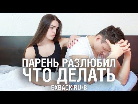 ПАРЕНЬ РАЗЛЮБИЛ 💔 Что Делать? Как Вернуть Чувства и Любовь? Что Делать, Если Разлюбил Парень?