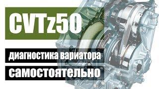 Диагностика вариатора CVTz50 краткий обзор с elm327 | Джатко-Сервис
