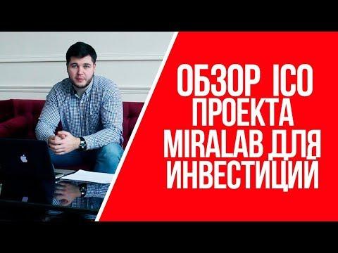 Обзор ICO проекта MiraLab для инвестиций | Куда инвестировать деньги