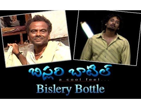 Bislery Bottle - Telugu Short Film - L.B.Sriram & Pavala Shyamala