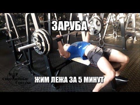 Жим 5 минут свой вес + 15 кг