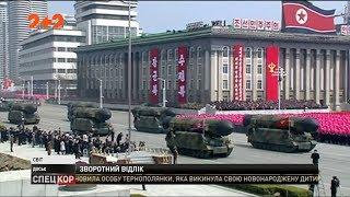 Північна Корея може запустити нову міжконтинентальну ракету