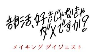 【公式】「部活、好きじゃなきゃダメですか?」メイキングダイジェスト映像公開!