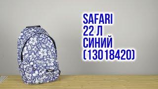 Розпакування Safari 41 х 29 х 18 см 22 л Синій 13018420