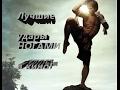 ЛУЧШИЕ удары НОГАМИ в кино mp3
