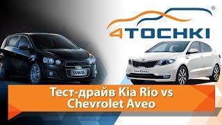 Тест-драйв Kia Rio vs Chevrolet Aveo - 4Точки. Шины и диски 4точки - Wheels & Tyres 4tochki