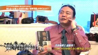 苫米地英人最新刊『日本人だけが知らない戦争論』とは? thumbnail