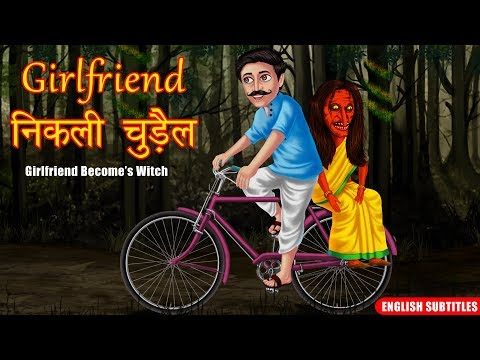Girlfriend निकली चुड़ैल | Horror Story For Men's | Hindi Kahaniya | Stories in Hindi | kahani
