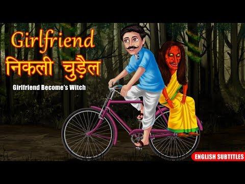 Girlfriend निकली चुड़ैल | Horror Story For Men's | Hindi Kahaniya | Stories in Hindi | kahani