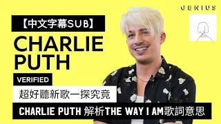 【中文字幕】Charlie Puth 解析超好聽新歌!-The way I am 背後意義