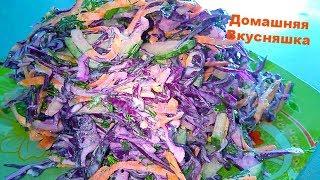 Салат из Синей капусты/Рецепт Витаминного салата/Салат из Красной капусты с Огурцом и Морковкой.