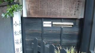 江戸川中央図書館の近くにある、史跡の「小松菜屋敷」。実は、かの暴れ...