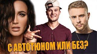 ОЛЬГА БУЗОВА, ЕГОР КРИД, МАКС КОРЖ   Ушами преподавателя по вокалу (2019)