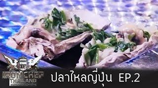 Iron Chef Thailand - Battle Unagi (ปลาไหลญี่่ปุ่น) 2