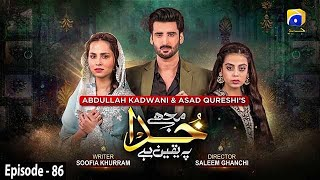 Mujhe Khuda Pay Yaqeen Hai - Episode 86 - 19th April 2021 - HAR PAL GEO