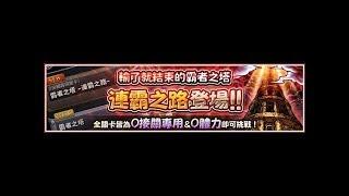 【TIK LEE】連霸之路 - R下石【 怪物彈珠 Monster Strike /モンスト】