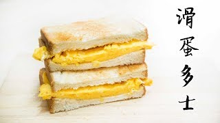 滑蛋三文治食譜 Scrambled Egg Toast recipe *Happy Amy