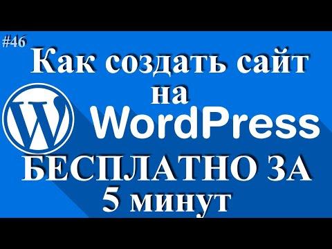 Создаем свой сайт на wordpress быстро легко и бесплатно. 2-е изд