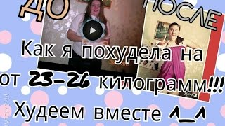 Как я похудела на 23-26 килограмм?! Худеем Вместе!!!за 7 дней от 4 до 7 килограмм!!! /Yulia Franc.