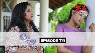 Neela Pabalu  | Episode 79 | Sirasa TV 1st September 2018 [HD] Thumbnail
