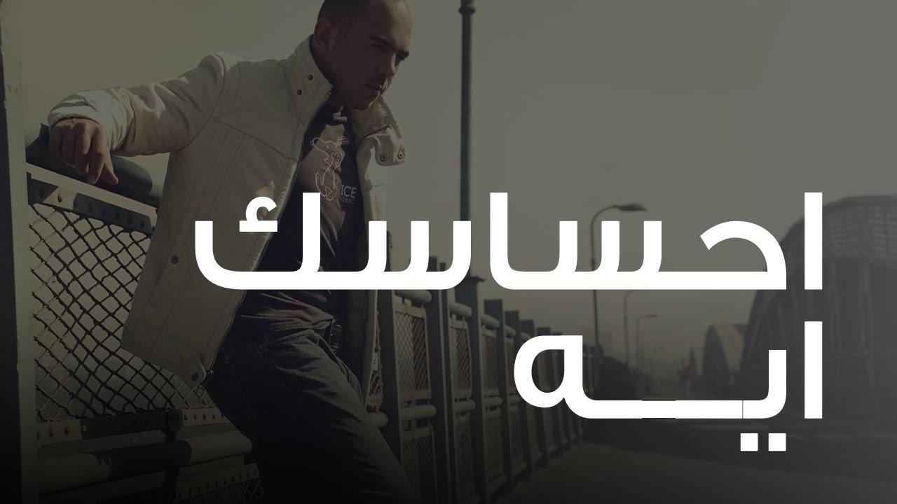 محمود العسيلى - إحساسك إيه   Mahmoud El Esseily - Ehsasak Eah
